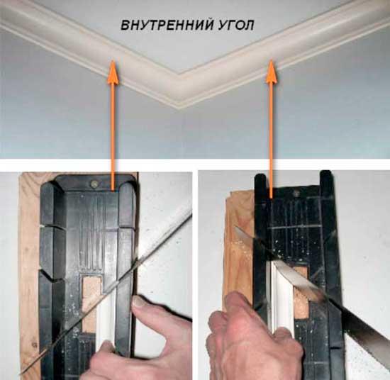 Как сделать внутренний угол потолочного плинтуса со стуслом